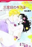 三度目のキスは… (HQ comics オ 1-13)