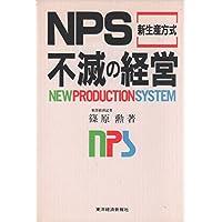 NPS「新生産方式」不滅の経営