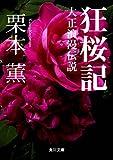 狂桜記 -大正浪漫伝説-<大正浪漫伝説> (角川文庫)