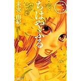 ちはやふる (2) (Be・Loveコミックス)