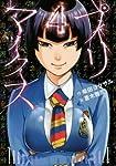 プリマックス 4 (ヤングジャンプコミックス)