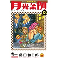 月光条例(13) (少年サンデーコミックス)