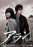 アラン-阿娘- [DVD]
