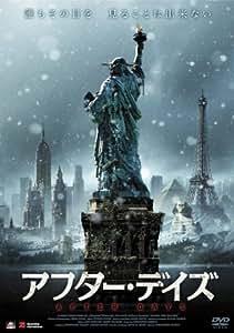 アフター・デイズ [DVD]