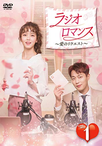 ラジオロマンス~愛のリクエスト~