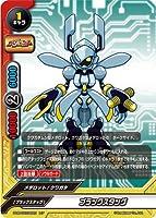 【パラレル】バディファイト S-UB-C07/0025 ブラックスタッグ (レア) メダロット