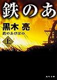 鉄のあけぼの 上 (角川文庫)