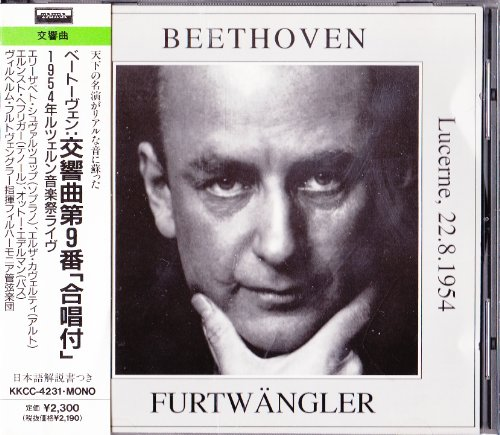 ルツェルンの第9 ベートーヴェ