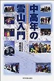中高年の雪山入門