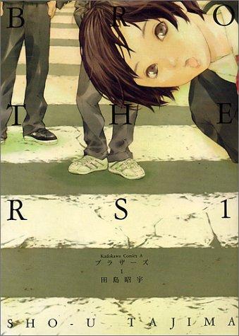 ブラザーズ (1) (角川コミックス・エース)の詳細を見る