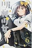 川柳少女(6) (講談社コミックス)