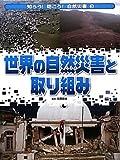 世界の自然災害と取り組み (知ろう!防ごう!自然災害3)
