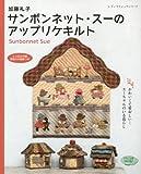加藤礼子 サンボンネット・スーのアップリケキルト (レディブティックシリーズno.4375)