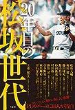 20年目の松坂世代
