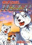 銀牙伝説ウィード (25) (ニチブンコミックス)