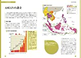 地図で見る東南アジアハンドブック 画像