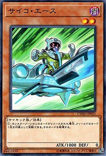 サイコ・エース ノーマル 遊戯王 サイバネティック・ホライゾン cyho-jp023