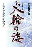 火輪の海―松方幸次郎とその時代