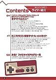 大好き ファミコン倶楽部mini +J (サクラムック) 画像
