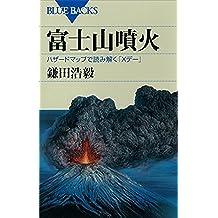 富士山噴火 ハザードマップで読み解く「Xデー」 (ブルーバックス)