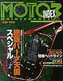 モト・メンテナンス・インデックス 3 (NEKO MOOK 891)