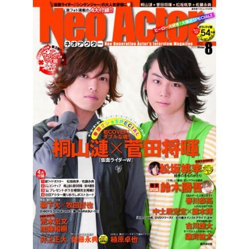 NEO ACTOR(ネオアクター) VOL.8 (廣済堂ベストムック 147号)