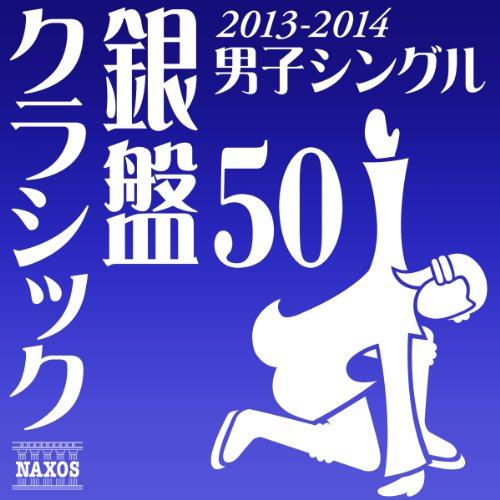 銀盤クラシック50 男子シングル - for Figure ...