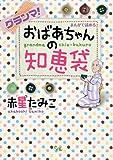 グランマ!まんがで読めるおばあちゃんの知恵袋 (オフィスユーコミックス)