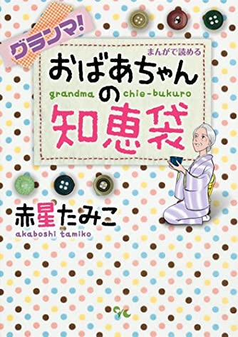 グランマ! まんがで読めるおばあちゃんの知恵袋 (オフィスユーコミックス)