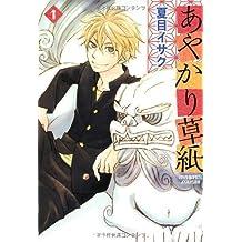 あやかり草紙(1) (ウィングス・コミックス)