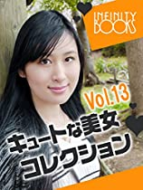 キュートな美女コレクション VOL.13 (INFINITY BOOKS)