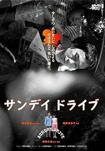 サンデイドライブ [DVD]