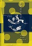日本教育訓練センター 有田 富美子/吉野 志保/柳沢 昌義 基礎情報科学: 東洋英和女学院大学2015年版の画像