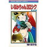 いるかちゃんヨロシク (6) (りぼんマスコットコミックス)