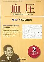 血圧 16年2月号 23ー2 特集:高血圧と認知症