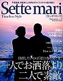 Sette mari(セッテ・マーリ) (晋遊舎ムック)