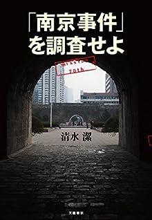 「南京事件」を調査せよ (文春e-book)