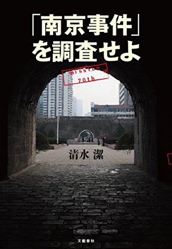 「南京事件」を調査せよ (文春e-book)の詳細を見る
