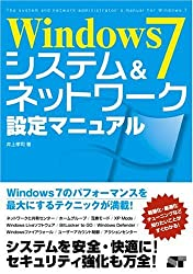 Windows 7 システム&ネットワーク設定マニュアル
