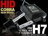 【送料無料】VW ゴルフ5 35W 6000K 純正ハロゲン車ヘッドライト用 H7 CANVASキャンセラー内臓HIDキット COBRA製