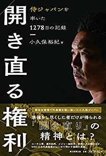 開き直る権利 侍ジャパンを率いた1278日の記録