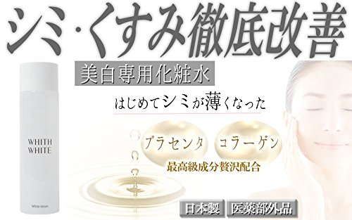 フィス美白化粧水「しみくすみ用」「プラセンタ+コラーゲン配合」200ml