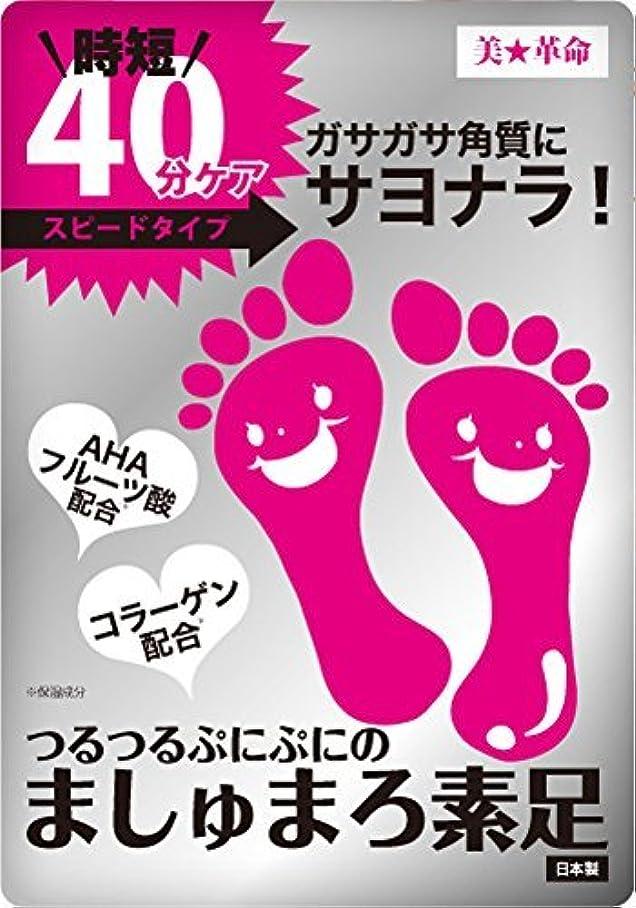 家具剃るスカープピコモンテフットパック ましゅまろ素足 かかと足裏角質除去シート1回分