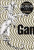 ガンダルヴァ 下 (九龍COMICS)