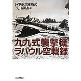 九九式襲撃機ラバウル空戦録―陸軍航空隊戦記 (光人社NF文庫)