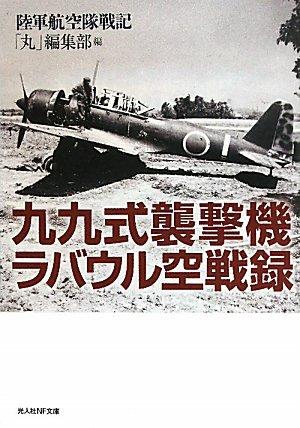 九九式襲撃機ラバウル空戦録―陸軍航空隊戦記 (光人社NF文庫)の詳細を見る