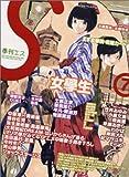 季刊雑誌 S(エス) 7号 特集「女学生」