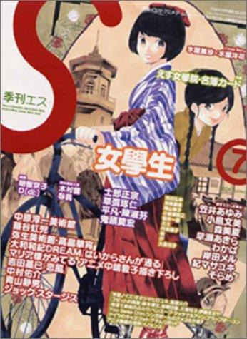 季刊雑誌 S(エス) 7号 特集「女学生」の詳細を見る