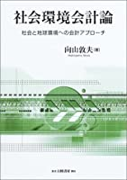 社会環境会計論―社会と地球環境への会計アプローチ