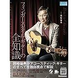 フィンガースタイル・ギターの全知識 (CD付) (リットーミュージック・ムック)